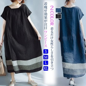 新作SALE! 文芸風ゆったりな 半袖ワンピース レディース 夏物 着回し エレガント ファッション