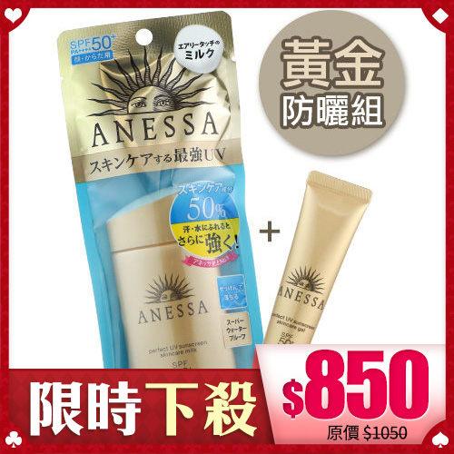 SHISEIDO資生堂 ANESSA 安耐曬 黃金防曬組【BG Shop】防曬露+防曬凝膠