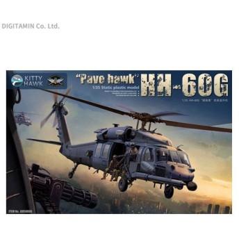 キティホークモデル 1/35 HH-60G ペイブ・ホーク w/パイロットフィギュア2体 KIT KH50006 プラモデル 【9月予約】