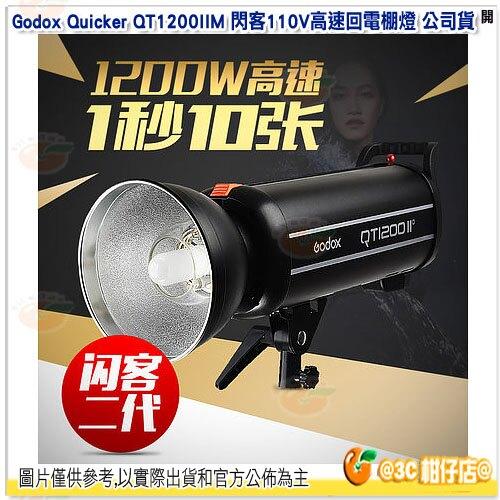 神牛 Godox Quicker QT1200IIM 閃客110V高速回電棚燈 公司貨 1/8000秒