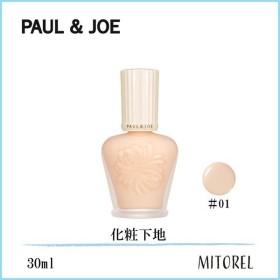 ポール&ジョー PAUL&JOEプロテクティングファンデーションプライマー S SPF42/PA+++30mL#01【定形外郵便可125g】
