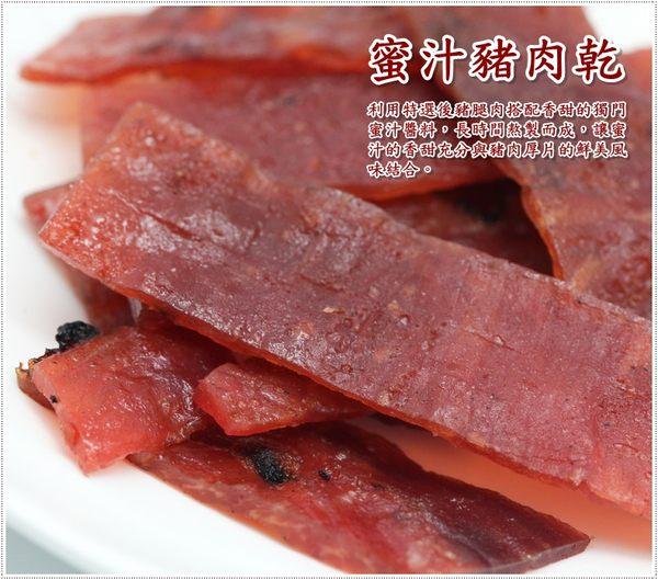 《金梓食品》蜜汁豬肉乾(280g/包,共五包)-預購7日-APP