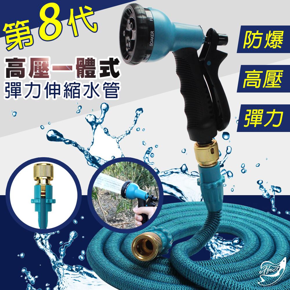 第八代高壓一體式8段彈力伸縮水管(7.5公尺/贈萬用轉接頭)