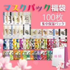 【個別包装福袋100枚】集中保湿福袋100枚★/店長のおススメ商品だけ集めましたフェイスシートマスク/日本製