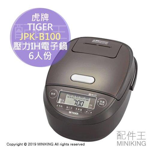 日本代購 空運 2019新款 TIGER 虎牌 JPK-B100 壓力IH電子鍋 電鍋 3層遠赤厚釜 6人份