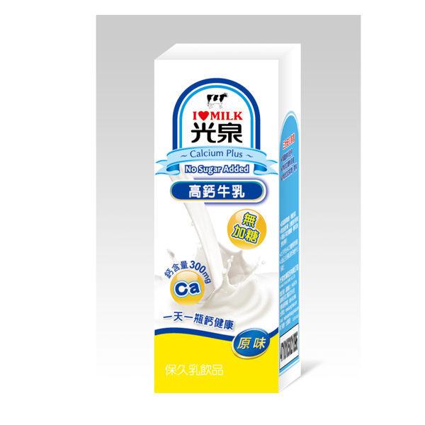 ★以高品質光泉牛乳為基礎 ★50%以上乳含量 ★無菌包裝不含防腐劑 ★「無加糖」健康無負擔