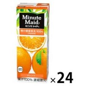 明治 ミニッツメイド オレンジ 100% 200ml 1箱(24本入)
