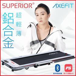 AXEFIT SUPERIOR 超越者真智能控速平板跑步機(鋁合金機身 藍芽音箱 運動APP)
