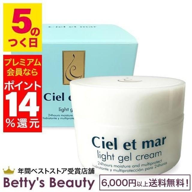 シエル・エ・メール ライトジェルクリーム  42g (ナイトクリーム)  Ciel et mar