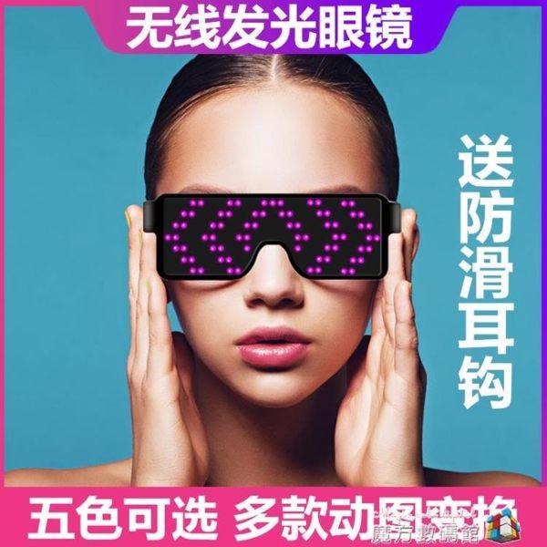 蹦迪裝備LED發光眼鏡夜光抖音神器無線激光爆閃酒吧夜店必備眼睛 魔方數碼館