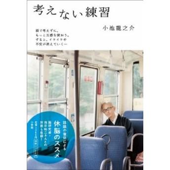(中古)(単行本)考えない練習/ 小池 龍之介 (著) /小学館(管理番号:792360)
