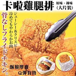 海肉管家-酥脆卡啦雞腿排6包(每包2片/約150g±10%)