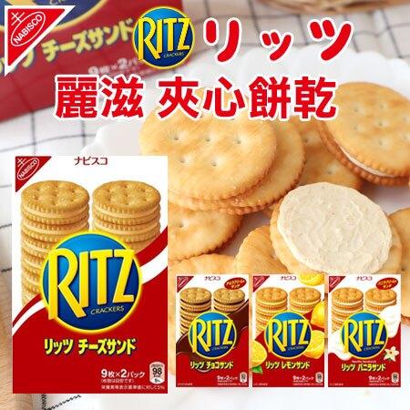 日本 NABISCO RITZ 麗滋 夾心餅乾 (9枚x2條) 160g 起司餅乾 起士夾心餅 起士夾心餅乾 夾心餅 餅乾【N103441】
