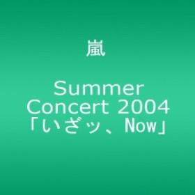 【中古】Summer Concert 2004 「いざッ、Now」 [DVD] (2005) 嵐 [管理:55743]