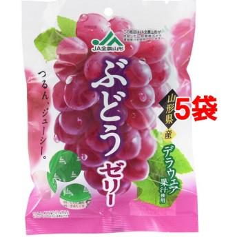 モントワール JA全農山形 ぶどうゼリー (22g6個5袋セット)