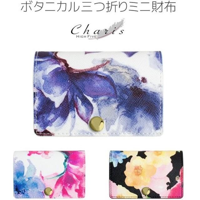 財布 三つ折り財布 レディース 薄い 小さい 使いやすい 花柄 サフィアーノ コンパクト ミニ財布 小さい財布 puレザー プレゼント ギフト