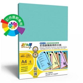 彩之舞 HY-T130HPT 彩雷彩色膠質耐用防水紙-藍綠色 170g A4 (塑膠材質) - 5張/包