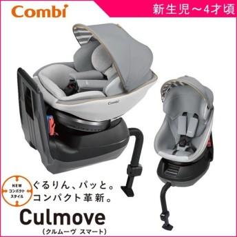 決算セール チャイルドシート クルムーヴ スマート エッグショック JL-540 コンビ 新生児 ベビー 赤ちゃん 回転式 車 カーシート 一部地域送料無料 ポイント10倍