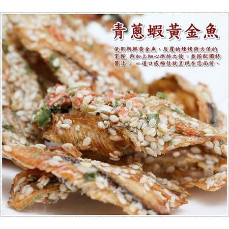 《金梓食品》青蔥蝦黃金魚 (170g/包,共兩包)