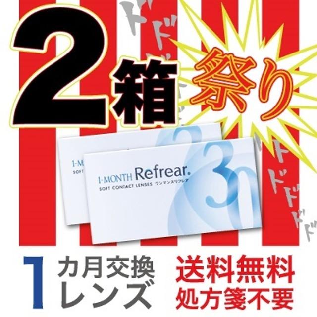 \安いっ!早いっ!【2箱まつり!!】選べる2箱 1-MONTH Refrear ワンマンスリフレアコンタクトレンズ 1ヶ月使い捨て 処方箋不要 日本ブランド