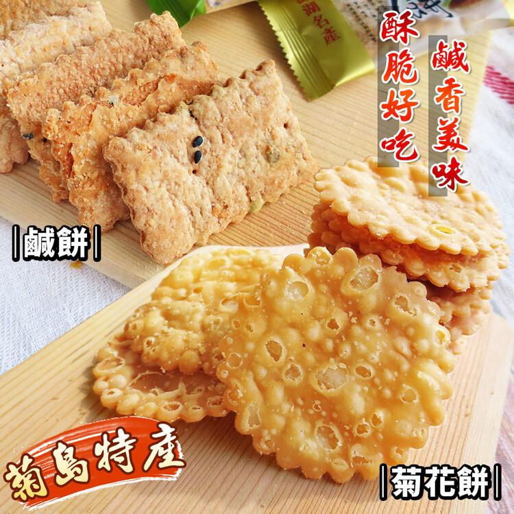 菊島特產菊花餅/鹹餅 任選