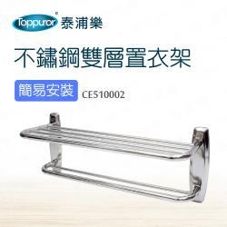 Toppuror 泰浦樂-不鏽鋼雙層置衣架(CE510002)