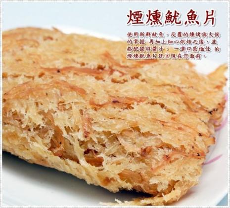 《金梓食品》煙燻魷魚片(180g/包,共2包)-預購7日-APP