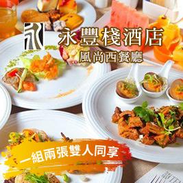 【永豐棧酒店】風尚西餐廳下午茶吃到飽(一組兩張)
