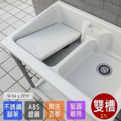 Abis 日式穩固耐用ABS塑鋼雙槽式洗衣槽 不鏽鋼腳架 2入