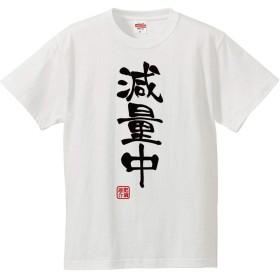 南堀江のおもしろtシャツ「減量中」 ぽっちゃり・デブのセルフメッセージデザイン おもしろ半袖Tシャツ メンズXLサイズ