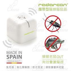 【Radarcan】R-105 攜帶型驅蟑螂、老鼠器(電池)