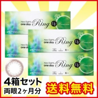 ネオサイトワンデーリング UV モーヴブラウン ×4箱 1day カラーコンタクトレンズ 送料無料 キャッシュレス5%還元