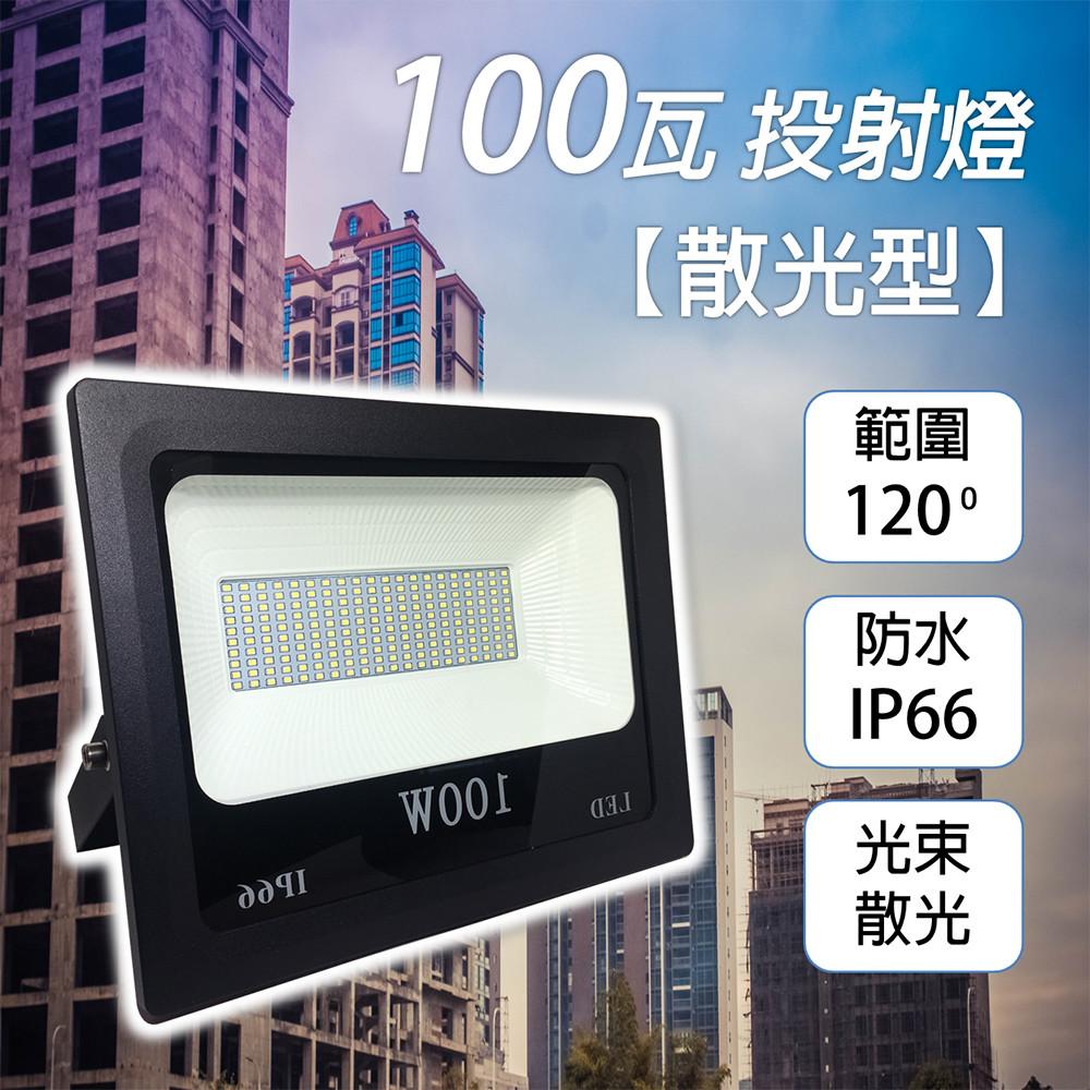 led投射燈廠家 100w 散光型投光燈(白光) 戶外防水 廣告燈 招牌燈 探照燈