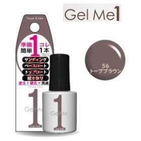 ジェルミーワン(Gel Me 1) 56 トープブラウン