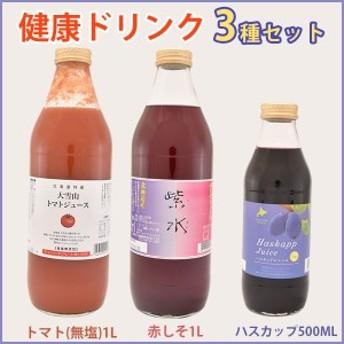 大雪山トマトジュース(無塩)、紫水(赤しそジュース)、北海道産ハスカップジュース 3本セット(2019年新トマト使用)