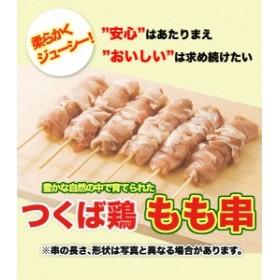 国産 つくば鶏 焼き鳥 もも串 40g×20本