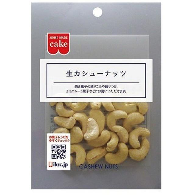 共立食品 生カシューナッツ 25g まとめ買い(×10)|4901325141095(tc)