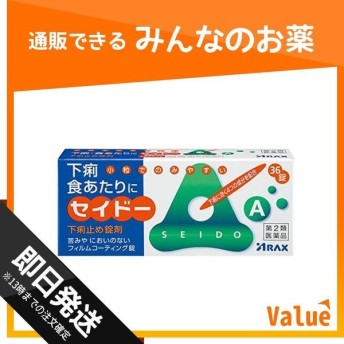 セイドー A 36錠 第2類医薬品