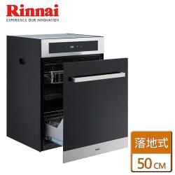 【林內】RKD-5030S - 落地式烘碗機-50CM-僅北北基含安裝
