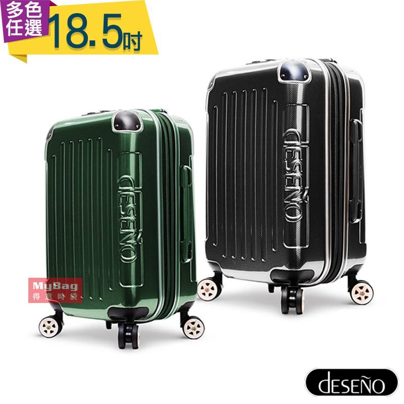 Deseno 行李箱 尊爵傳奇3代 18.5吋 多色可選 加大防爆拉鍊旅行箱 CL2380 得意時袋