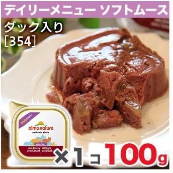 【almo nature アルモネイチャー】デイリーメニュー ダック入りのソフトムース  トレイ 100g [354] 総合栄養食