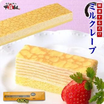 フリーカットケーキ ミルクレープ業務用480g【スイーツ】【甘味】【デザート】【冷凍ケーキ】【味の素】
