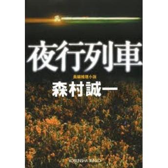 【中古】【古本】夜行列車 長編推理小説/森村誠一/著【文庫 光文社】
