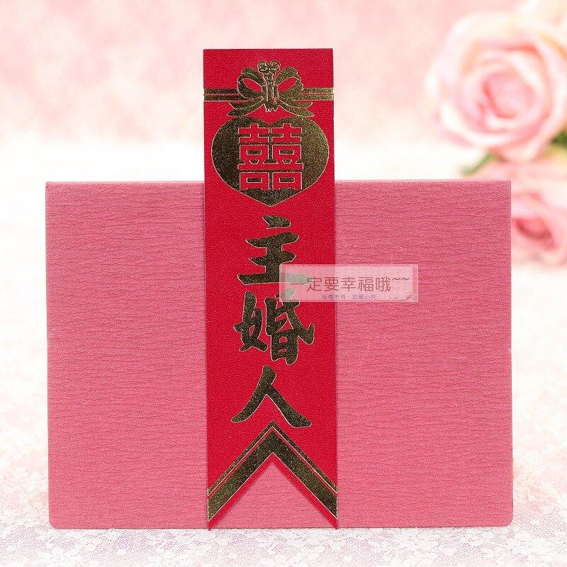 主婚人儀條、名牌(主婚人)、宴會用品