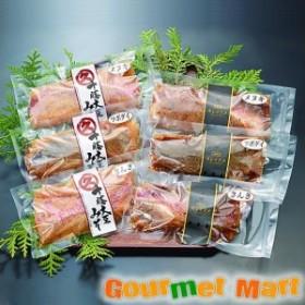 贈り物 ギフト 北海道海鮮ギフトセット[G-15]十勝味噌漬け魚セット !