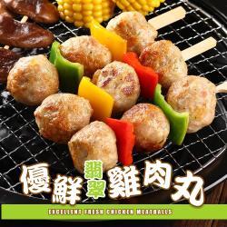 好食讚 優鮮雞肉丸3包組(300g±10%/10顆/包)