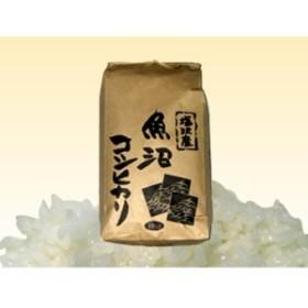 うおぬま倉友農園 【新潟】南魚沼産/魚沼コシヒカリ 5kg