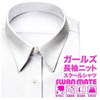 (YAMAKI official/山喜オフィシャル)SWANMATE 長袖レギュラーカラー ワイシャツ/メンズ ホワイト