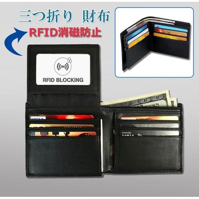 財布 メンズ 皮革 三つ折り お札入れ カードケース RFID消磁防止 スキミング防止 大容量 父の日 贈り物 送料無料