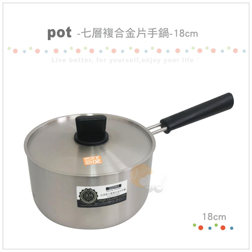 仙德曼 七層複合金片手鍋-18cm